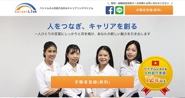 ベトナムの人材紹介会社 キャリアリンクアジア