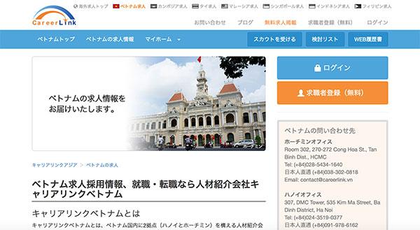 ベトナムの就職情報サイト キャリアリンクベトナム